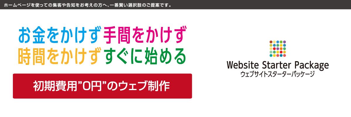 0円ホームページ