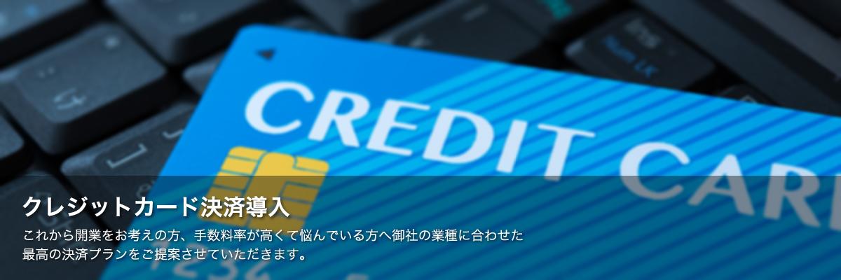 クレジットカード導入