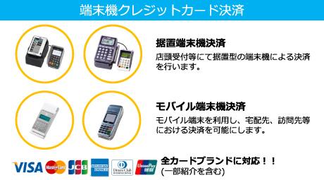 端末クレジットカード決済