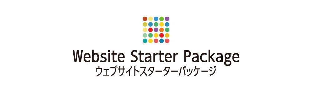 ウェブサイトスターターパッケージ